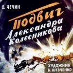 Подвиг Александра Колесникова, диафильм (1974) рассказ про войну с иллюстрациями