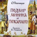 Подвиг Минина и Пожарского, диафильм (1982) история России в картинках с текстом
