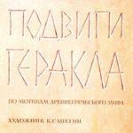 Подвиги Геракла, диафильм (1972) мифы древней Греции картинки с текстом