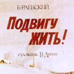 Подвигу жить! диафильм (1970) рассказ Раевского с картинками онлайн