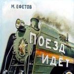 Поезд идёт, диафильм (1956)