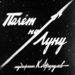 Полёт на Луну, диафильм (1955) рассказ в картинках с текстом