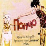 Пончо, диафильм (1963) детский рассказ с рисунками