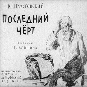 Последний чёрт, диафильм (1961) рассказ в картинках с текстом