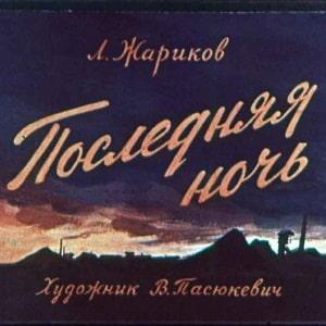 Последняя ночь, диафильм (1958) читаем рассказ и смотрим картинки
