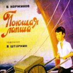 Поющая лапша, диафильм (1978) рассказ Коржикова для детей