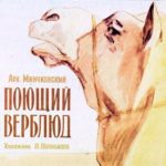 Поющий верблюд, диафильм (1966) рассказ про верблюда
