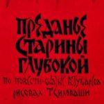 Преданье старины глубокой, диафильм (1979)