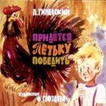 Придётся Петьку победить, диафильм (1986) сказка в картинках с текстом