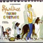 Приходите ровно в четыре, диафильм (1974) рассказ Максименко с рисунками