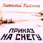 Приказ на снегу, диафильм (1956) Рассказ Бианки