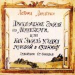 Приключение Эмиля из Лённеберги, диафильм (1986) детские книжки