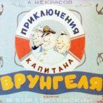 Приключения капитана Врунгеля, диафильм (1967) рассказ Некрасова в картинках с текстом