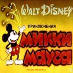 Приключения Микки Мауса, диафильм (1989) картинки