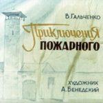 Приключения пожарного, диафильм (1983) текст и картинки
