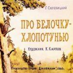Про белочку - хлопотунью, диафильм (1960) рассказ Скребицкого в картинках