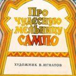 Про чудесную мельницу Сампо, диафильм (1974) сказка в картинках с текстом