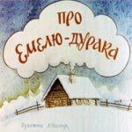 Про Емелю-дурака, диафильм (1990) сказка в картинках с текстом