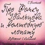 """Про Фому Удальцова и """"волшебную лопату"""", диафильм (1962)"""