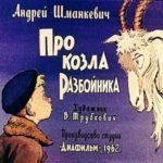 Про козла Разбойника, диафильм (1962) детский рассказ с рисунками