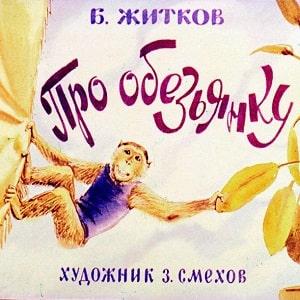 Про обезьянку, диафильм (1975) рассказ Житкова в картинках с текстом