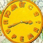 Продаётся время, диафильм (1981) рассказ с картинками и текстом
