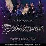 Проводничок, диафильм (1958) рассказ Богданова много картинок
