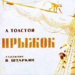 Прыжок, диафильм (1979) рассказ Толстого для детей прочитай
