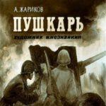 Пушкарь, диафильм (1981) рассказ Жарикова с картинками и текстом для чтения
