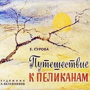 Путешествие к пеликанам, диафильм (1976) рассказ в картинках с текстом