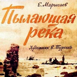 Пылающая река, диафильм (1971) рассказ в картинках с текстом