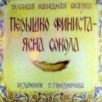 Пёрышко Финиста - ясна сокола, диафильм (1990) сказка в картинках с текстом
