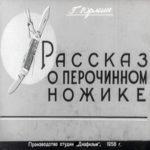 Рассказ о перочинном ножике, диафильм (1958) читаю книгу