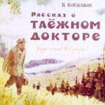Рассказ о таёжном докторе, диафильм (1974) рассказ Коржикова с иллюстрациями