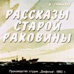 Рассказы старой раковины, диафильм (1962) картинки с текстом