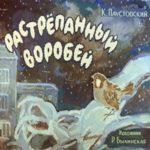Растрёпанный воробей, диафильм (1967) рассказ Паустовского в картинках с текстом для детей