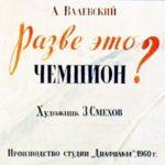 Разве это чемпион диафильм (1960) рассказ Валевского для детей