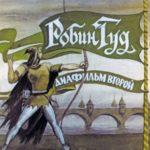 Робин Гуд, диафильм (1991) сказка с иллюстрациями