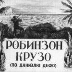 Робинзон Крузо, диафильм (1947) приключения на необитаемом острове с картинками