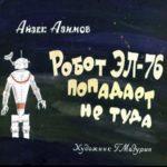 Робот ЭЛ-76 попадает не туда, диафильм (1967) рассказ фантастика с картинками
