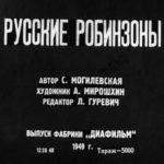 Русские робинзоны, диафильм (1949) рассказ Могилевская