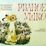 Рваное ушко, диафильм (1975) рассказ в картинках с текстом