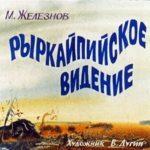 Рыркайпийское видение, диафильм (1980) рассказ в картинках с текстом