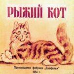 Рыжий кот, диафильм (1954) рассказ ф картинках с текстом
