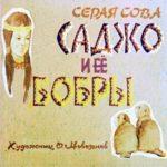 Саджо и её бобры, диафильм (1972)