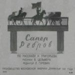 Сапёр Ребров, диафильм (1941) картинки