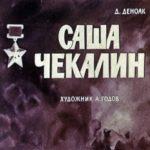 Саша Чекалин, диафильм (1963) о пионере герое про войну