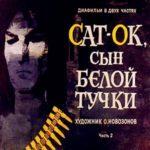Сат-Ок сын Белой Тучки, диафильм (1970)