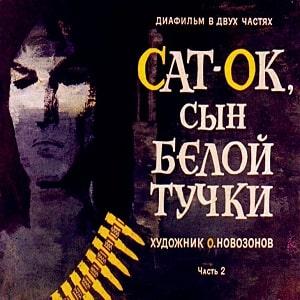 Сат-Ок сын Белой Тучки, диафильм (1970) рассказ в картинках с текстом