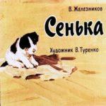 Сенька, диафильм (1964) детский рассказ с иллюстрациями и текстом